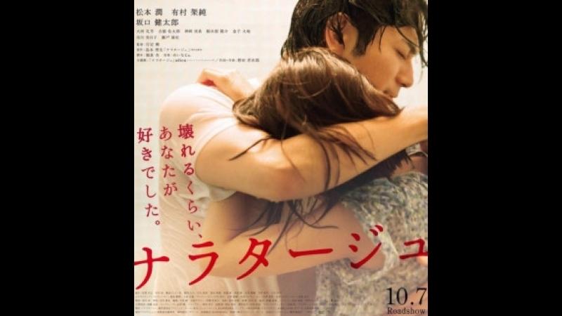 Narratage ☆ Love Story ♥ Jun Matsumoto ♥ Kasumi Arimura