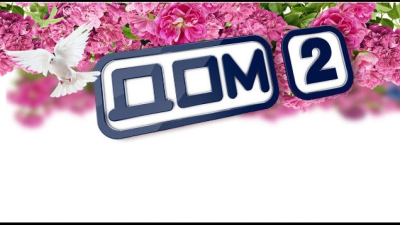 ДОМ-2 Lite, Город любви, Ночной эфир 5210 день, Остров любви 724 день (15.08.2018)