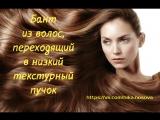 Бант из волос, переходящий в низкий текстурный пучок... (nika nosova)