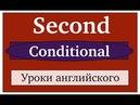 Second Conditional. Уроки английского языка для начинающих.