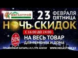 Видео_НОЧЬ СКИДОК_АКТОБЕ