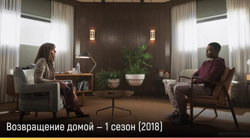 Возвращение домой — 1 сезон (2018)
