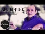 Айдынчик - Бакинский Шансон Бакинцы 2016