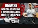 BMW X5 Восстановление подушек безопасности, Перешив салона, Перетяжка потолка, Стоек. Ремонт торпеды