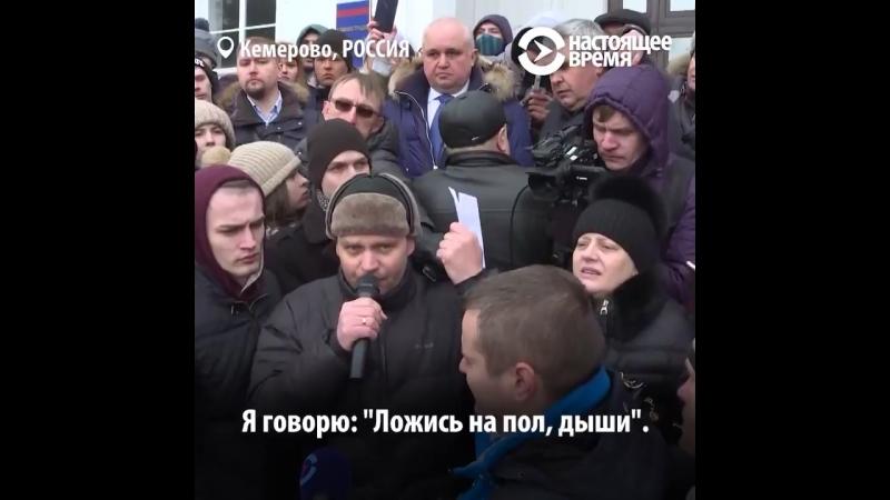 На митинге в Кемерове мужчина рассказал о том, как пытался спасти свою дочь во время пожара.