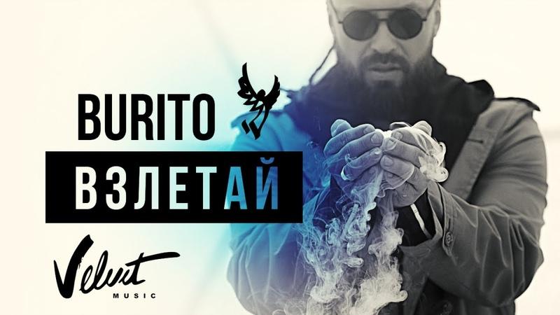 Burito Взлетай 0