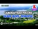 Счастливые люди Поморы Белое Море