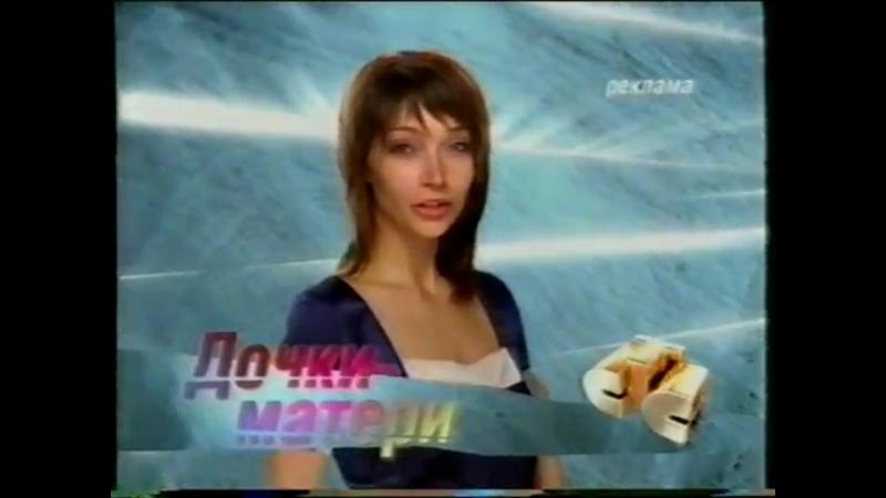 Рекламные заставки (СТС, 2007) Дочки матери на СТС
