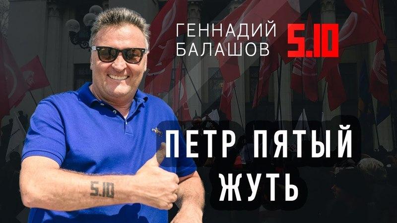 🇺🇦 Балашов: Назовут ли именем порошенко площадь, улицу или он станет первым президентом, который сядет в тюрьму?