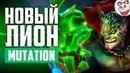 НОВЫЙ IMMORTAL НА ЛИОНА! КОМПЕНДИУМ ДОТА 2