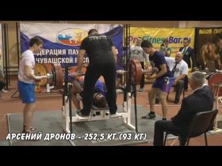 Арсений Дронов - жим лежа 252,5 кг (93 кг)
