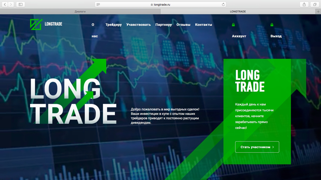 Постер к новости Longtrade
