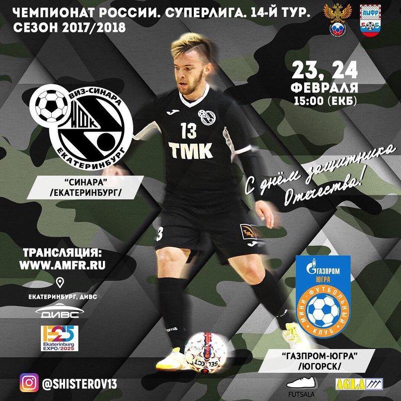 Николай Шистеров | Екатеринбург