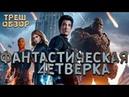 ТРЕШ ОБЗОР фильма Фантастическая четверка
