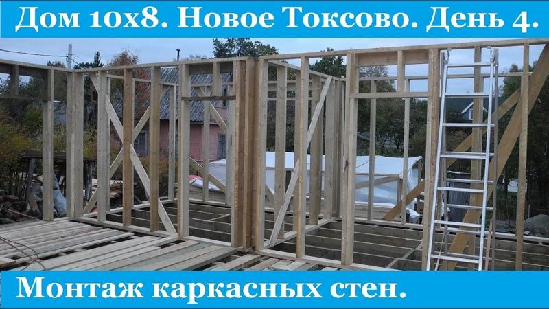 Строительство каркасного дома 10х8. Новое Токсово. День 4.