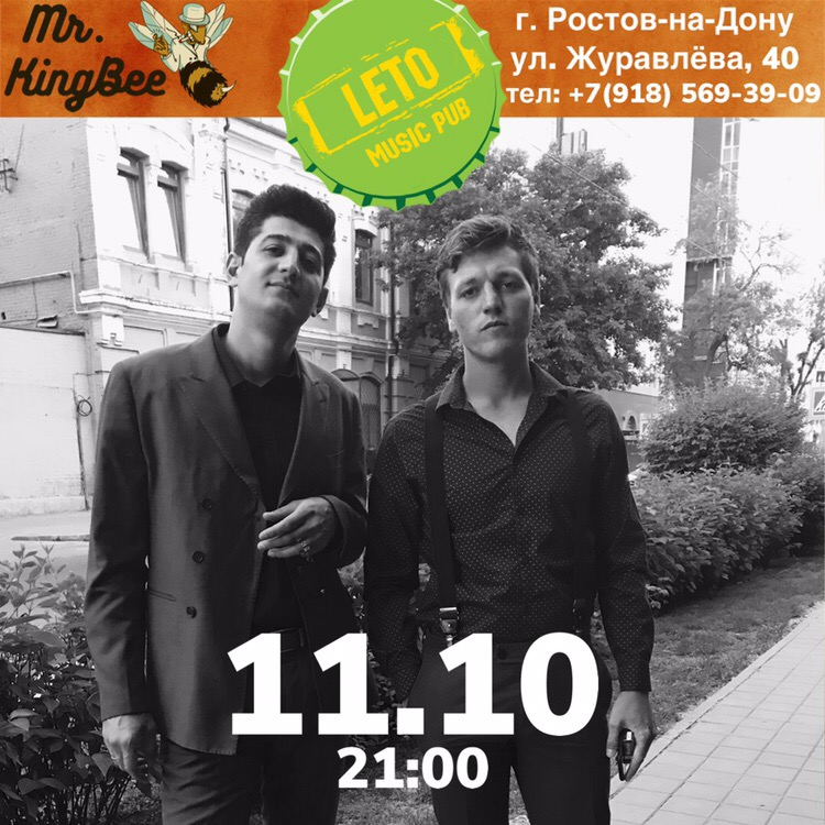11.10 Mr. King Bee в пабе Лето!
