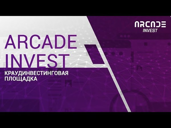 Arceade Invest - краудинвестинговая площадка