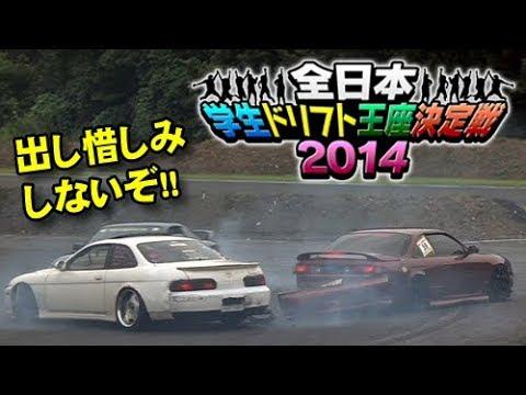 2014 全日本 学生ドリフト王座決定戦 ドリ天 Vol 85 ②