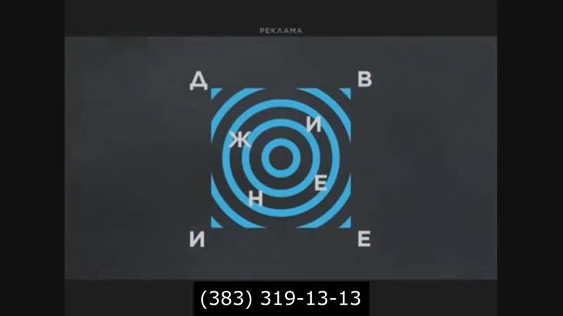 Заставка рекламы НТН 4 г Новосибирск 2018 н в 3