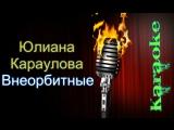 Юлиана Караулова - Внеорбитные ( караоке )