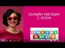 Как открыть свой онлайн магазин Avon БЕСПЛАТНО