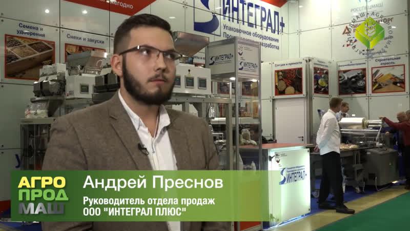 Интервью руководителя отдела продаж ООО Интеграл плюс Преснова А.Н. на выставке Агропродмаш-2018
