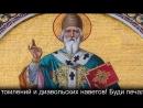 ☦Молитва о богатстве материальном и духовном благополучии и здравии☦