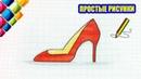 Красная туфелька - рисуем по точкам