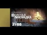 Покажет спецпроект «Золотая лихорадка» – в 21:00 на #РЕНТВ.