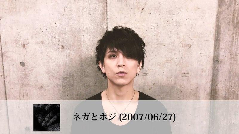 "Plastic Tree""全14アルバム""解説⑧ 「ネガとポジ」"