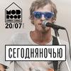 20.07   СЕГОДНЯНОЧЬЮ   MOD - терраса , СПб