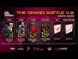FRT The Grand Battle #6 (2-й день)