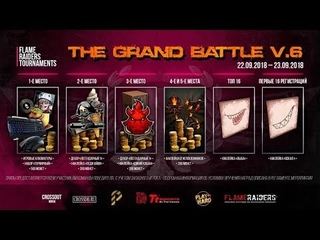 FRT The Grand Battle #6 (2-й день)