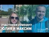 Юля и Максим на