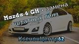 Mazda 6 GH - замена штатных галогеновых линз на Hella 3R