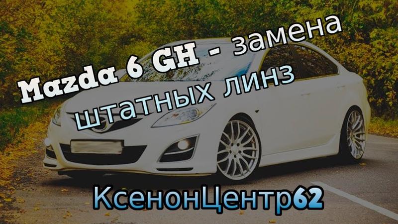 Mazda 6 GH замена штатных галогеновых линз на Hella 3R