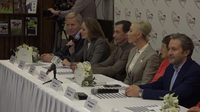 Конференция благотворительного фонда «ВАНЯ»