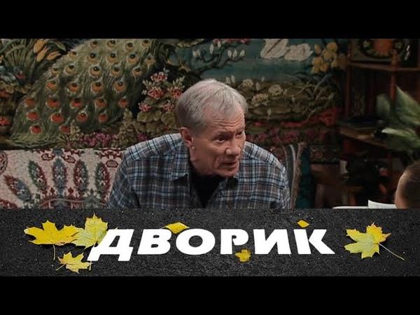 Дворик 67 серия 2010 Мелодрама семейный фильм @ Русские сериалы