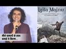 Laila Majnu Ke Trailer Launch Ke Dauran 'Imtiaz Ali' Ne Kiya Yeh Bada Khulasa Ekta Kapoor