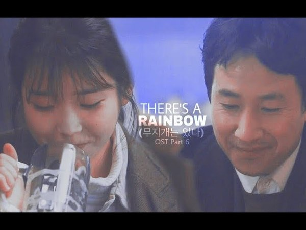 My Mister - 나의 아저씨 || There's a Rainbow (무지개는 있다) OST Part 6 (Eng subs)