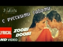 Zoobi Doobi 3 Idiots Full Song Feat Aamir Khan Kareena Kapoor рус суб