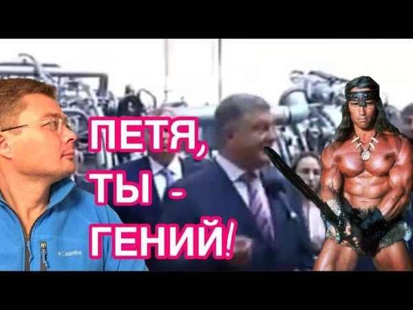 Порошенко опустили на ДНО в Николаеве на родине Конана варвара