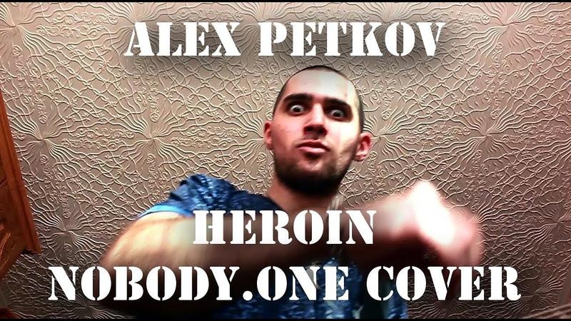 Alex Petkov - Heroin (nobody.one cover)