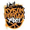 Баскетбол в Башкортостане
