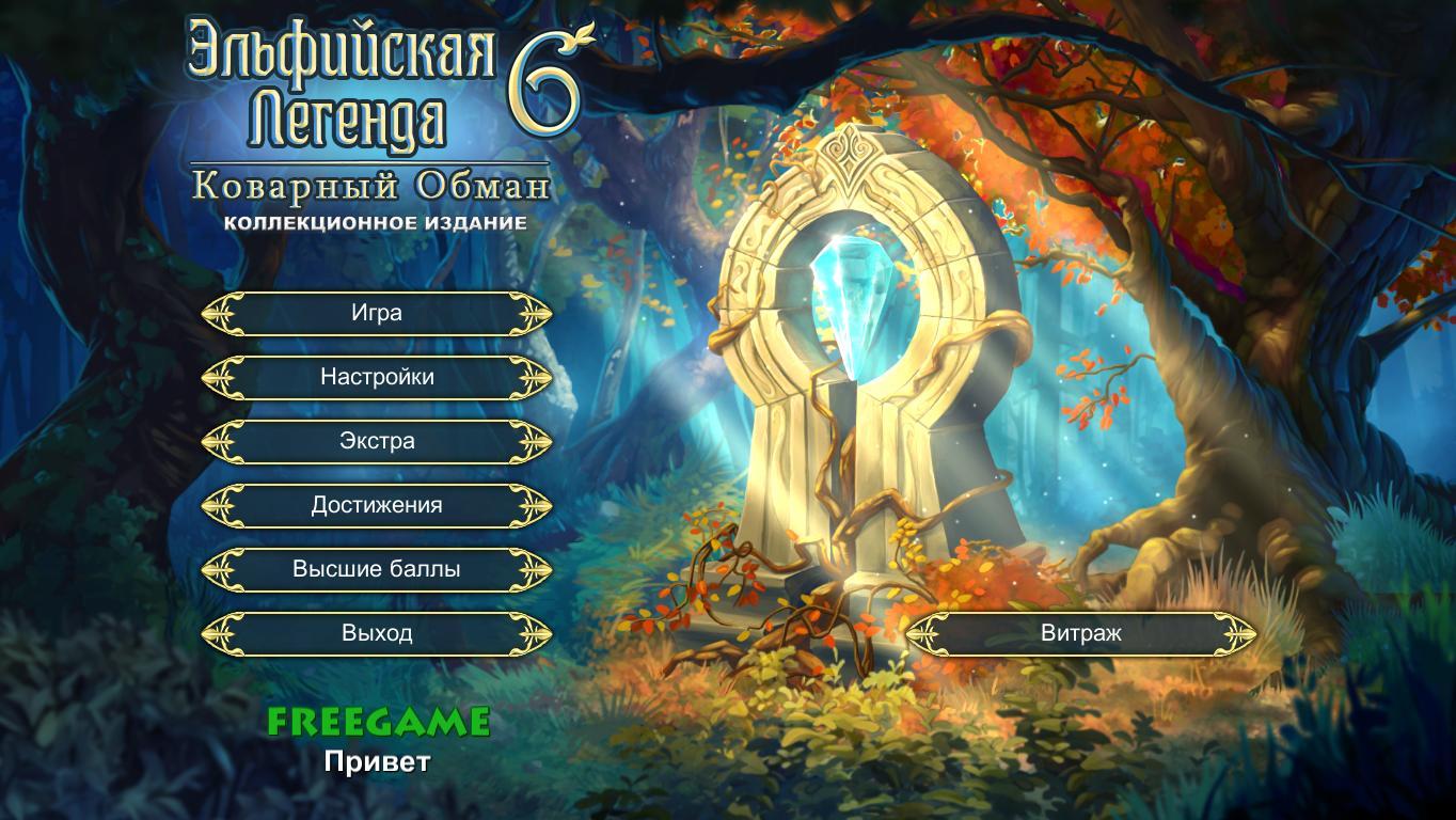 Эльфийская Легенда 6: Коварный обман. Коллекционное издание | Elven Legend 6: The Treacherous Trick CE (Rus)