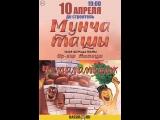 Мунча Ташы в Тюмени!