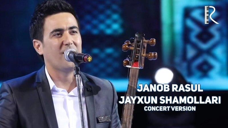 Janob Rasul - Jayxun shamollari | Жаноб Расул - Жайхун шамоллари (concert version 2017)