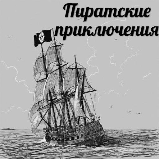 Поиграем в новеллу «Пиратские приключения. Часть 1