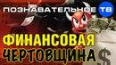 Финансовая чертовщина Познавательное ТВ, Валентин Катасонов