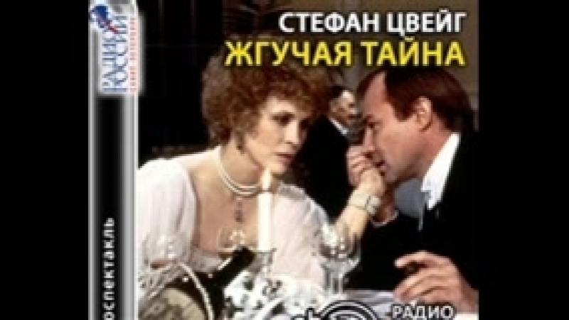 Цвейг С Жгучая тайна радиоспектакль радио России С Перербург 2010